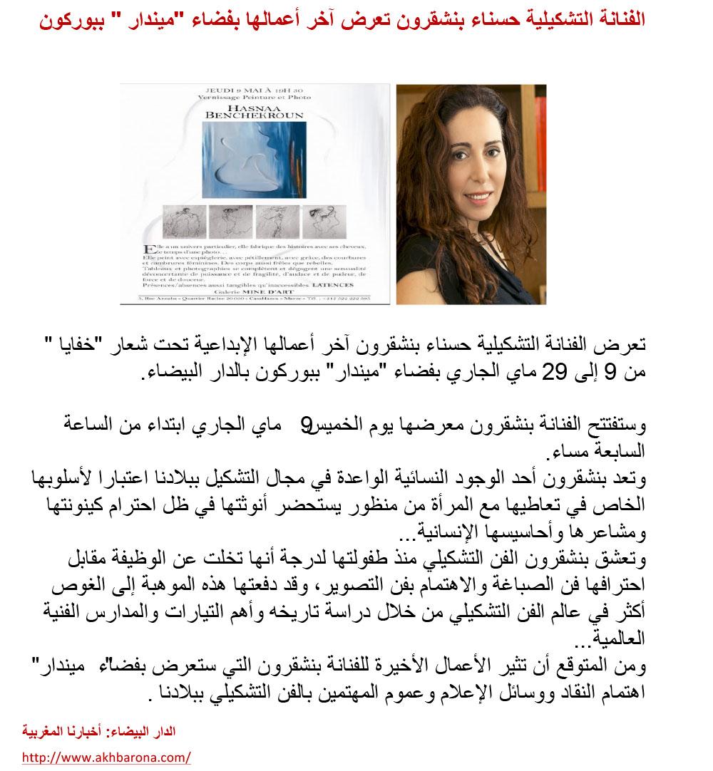 Microsoft Word - موقع ـ أخبارنا ـ.doc