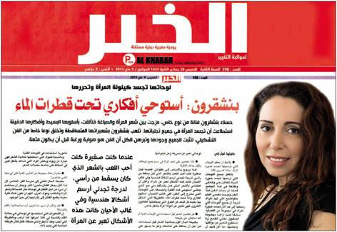 Al Khabar